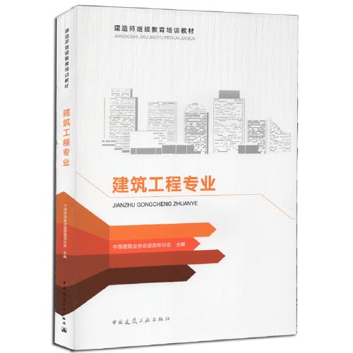 2019年建造师继续教育培训教材 建筑工程专业 9787112232017 中国建筑