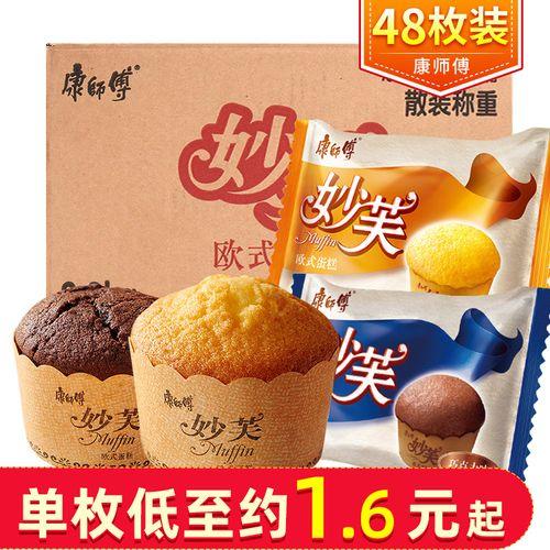 康师傅妙芙欧式蛋糕点心48枚 整箱装奶油巧克力味面包