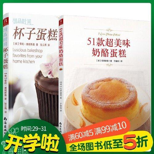 51款超美味奶酪蛋糕甜品时间杯子蛋糕 蛋糕制作精选制作甜点烘焙教程
