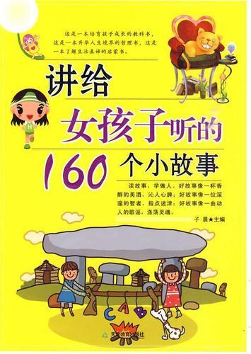 讲给女孩子听的160个小故事 子晨 主编 天津教育出版社 9787530959725