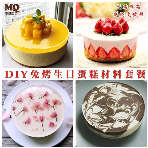 免烤草莓芒果慕斯蛋糕材料套餐烘焙diy自制提拉米苏