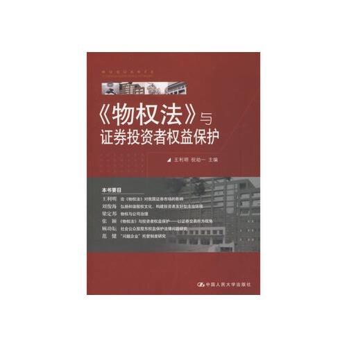 【th】《物权法》与证券投资者权益保护 王利明,祝幼一 中国人民大学