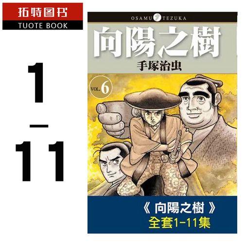 预售 台版漫画书 繁体 手冢治虫向阳之树(1-11)全东贩