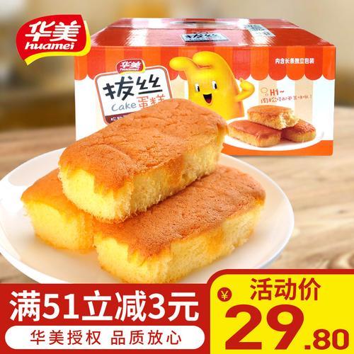 华美拔丝蛋糕1kg网红早餐零食肉松饼原味芝士拉丝小