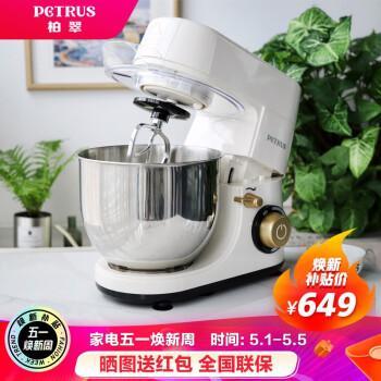 柏翠 (petrus )厨师机 和面机 揉面机  家用商用多功能打蛋器料理机pe