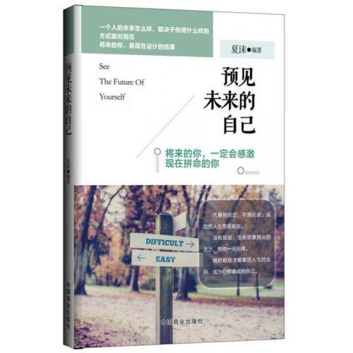 【正版】预见未来的自己  珍藏版-夏沫的书