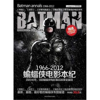 蝙蝠侠电影本纪1966-2012