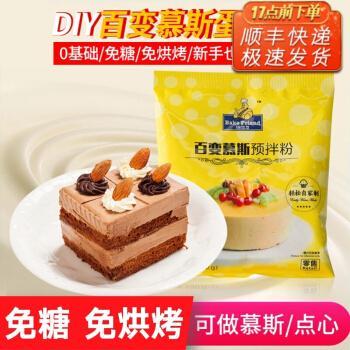 【包邮】焙芝友慕斯预拌粉100g 做生日蛋糕 慕斯蛋糕材料 diy吉利丁粉