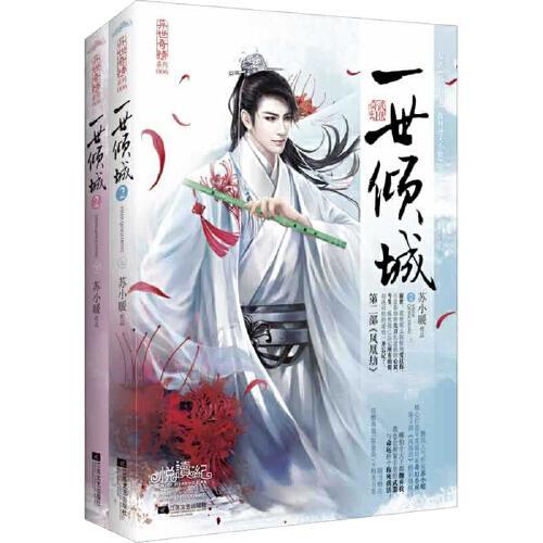 套装全2册 一世倾城2 凤凰劫 上下册 古代古风言情玄幻 经典幻想仙剑