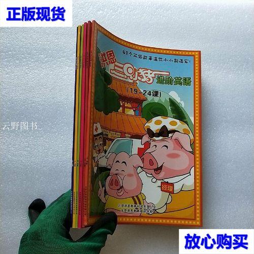 【二手9成新】洪恩三只小猪进阶英语 【19-24,25-30,31-37,38