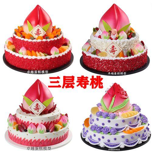 仿真蛋糕模型2021新款三层祝寿生日蛋糕模型假蛋糕