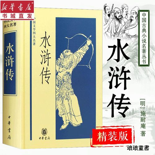 水浒传中国文学四大名著施耐庵古典小说水浒传三国