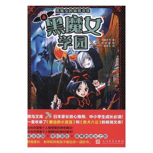 黑魔女学园4:黑魔女的仙履奇缘石崎洋司童书9787020114467 儿童小说