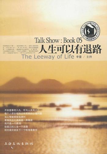 talk show:book 05 人生可以有退路