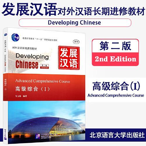赠pdf版答案/现货正版/发展汉语高级综合1(第二版)/developing