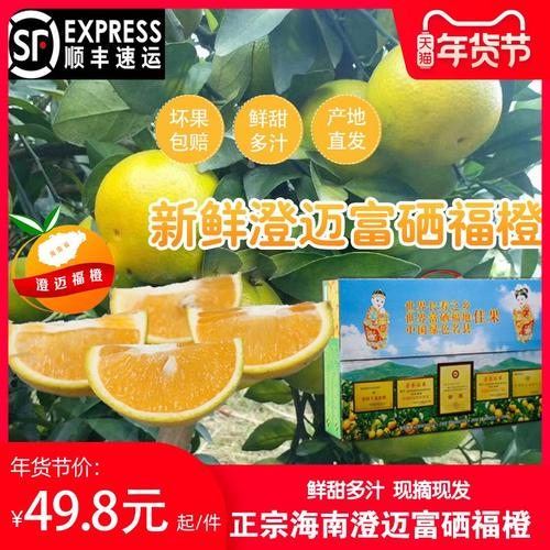 海南澄迈富硒福橙带箱10斤礼盒装 新鲜水果顺丰包邮非