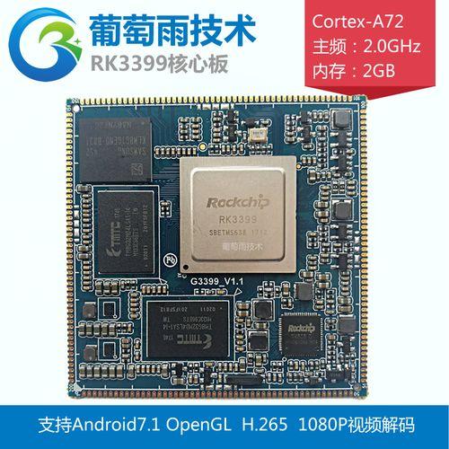 瑞芯微rk3399邮票孔核心板模块 安卓 六核 嵌入式主板