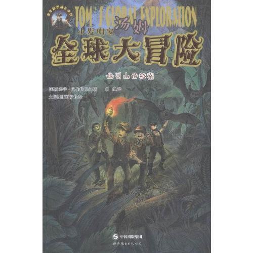 全新正版图书 幽灵山爱德华·史崔特梅尔世界图书出版