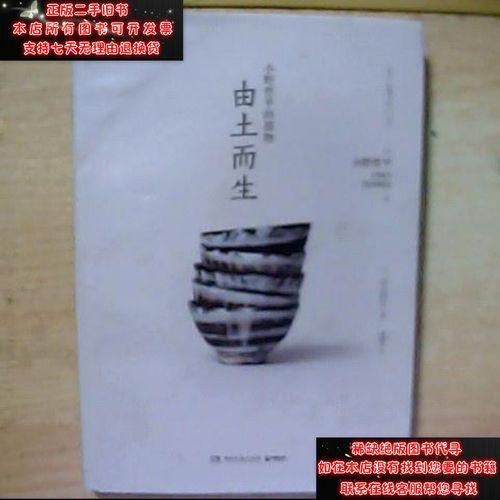【二手9成新】小野哲平的器物:由土而生