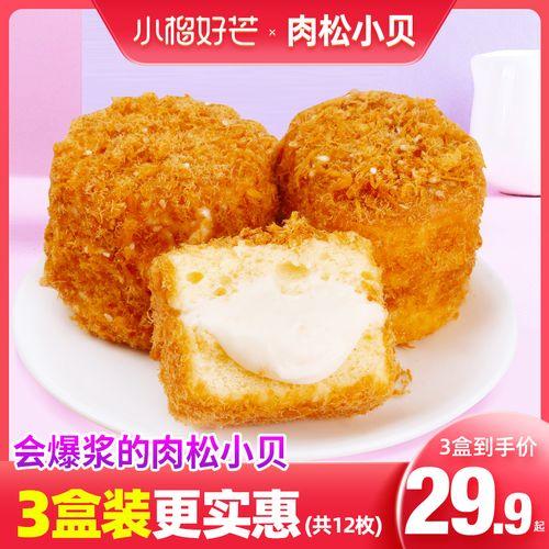 海苔肉松小贝爆浆蛋糕零食小吃网红早餐面包糕点休闲