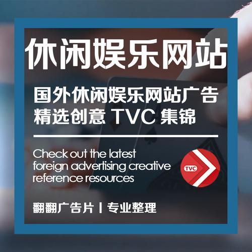 国外休闲娱乐网站广告片网站短视频赛马网站素材