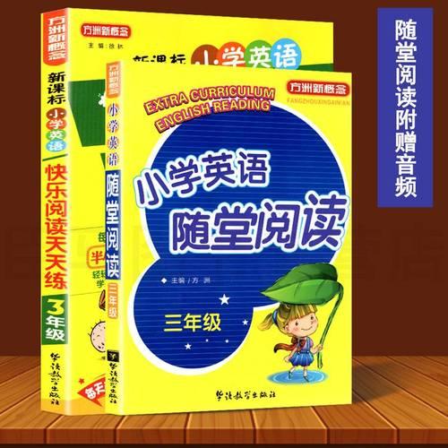 小学英语随堂阅读+小学英语快乐阅读天天练小学三年级英语小学英语