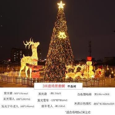 圣诞树4米中心树枝饰品防火学校6米广场加宽亮化配件