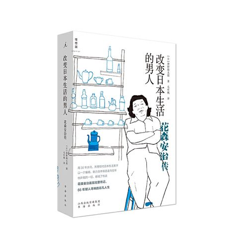 预售 理想国】改变日本生活的男人花森安治传 津野海太郎著 日本传奇