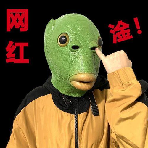 鱼头头套绿头鱼头套绿鱼人头套网红人鱼绿色鱼怪怪鱼