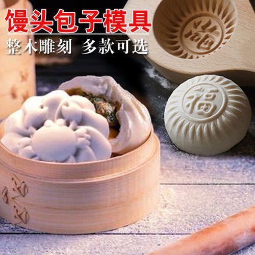 木质月饼模具家用蒸花样馒头面花饽饽包子南瓜面食卡