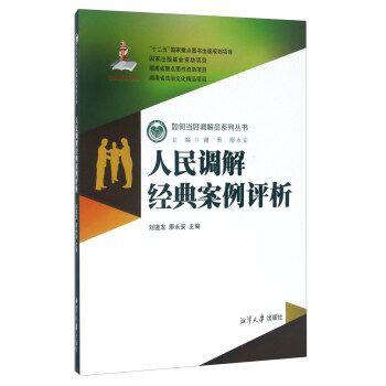 保证正版 人民调解经典案例评析 刘道龙,廖永安,谢勇