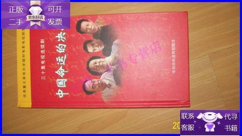 【二手9成新】中国命运的决战三十集 电视连续剧【欢迎光临-正版?