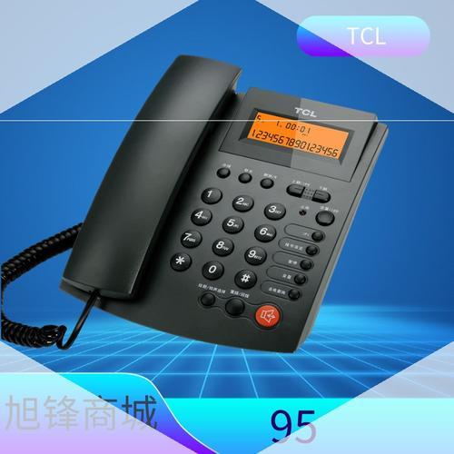 tcl 95电话机 家用商务办公室固话免电池双接口和弦铃声 有线座机