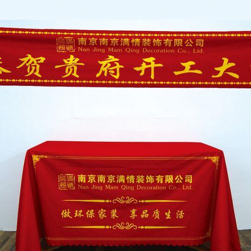 开工仪式用品 装修开工仪式桌布开工大吉横幅喜庆大