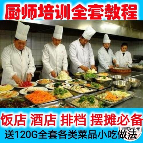 金牌厨师厨艺培训菜谱学做菜烹饪视频大全高级厨师