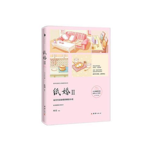 情感小说畅销书籍