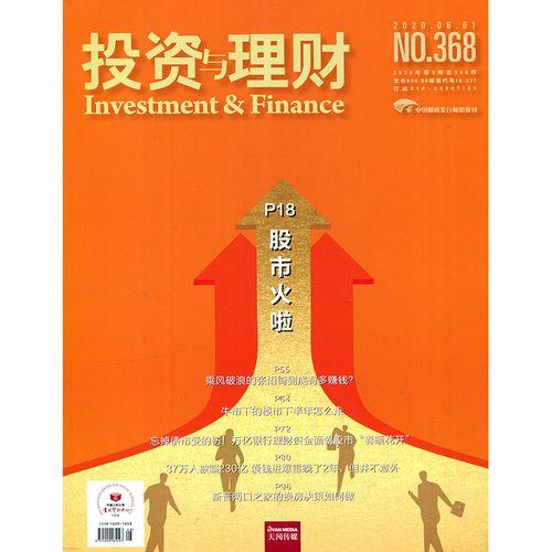 投资与理财2020年8期 期刊杂志