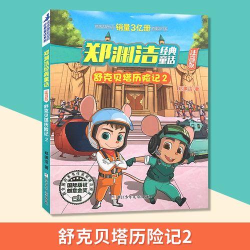 舒克贝塔历险记2 正版注音版 郑渊洁少儿读物小学生课外书阅读书籍