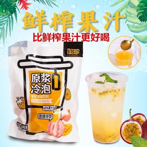 【鲜榨果汁】原浆冷泡浓缩果汁饮料百香果芒果草莓