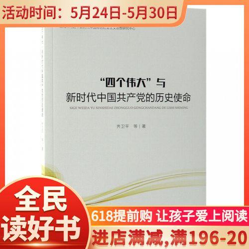 四个伟大与新时代中国的历史使命/新时代新思想
