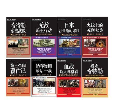 图文并茂 看历史之视觉二战影像志丛书全8册 战争纪实 军事科技 本书