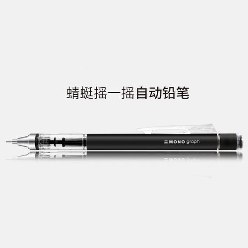 包邮日本tombow蜻蜓mono graph自动铅笔0.3 0.5mm手摇