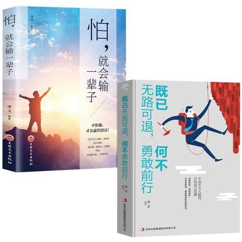 励志书籍2册怕就会输一辈子既已无路可退何不勇敢前行