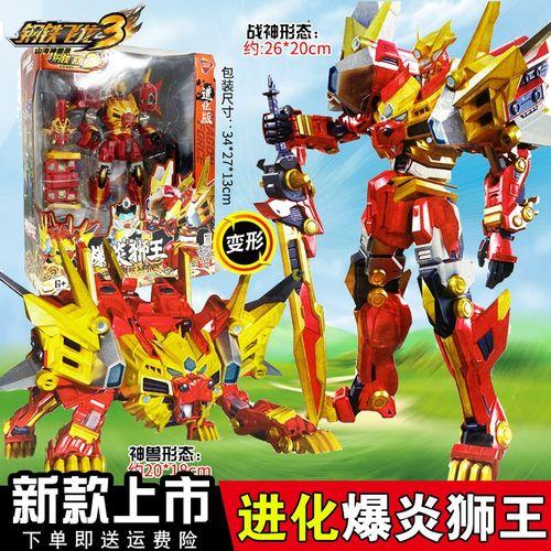 钢铁飞龙3山海神兽录神兽武斗王男孩五合一玩具3岁变形三变五合体