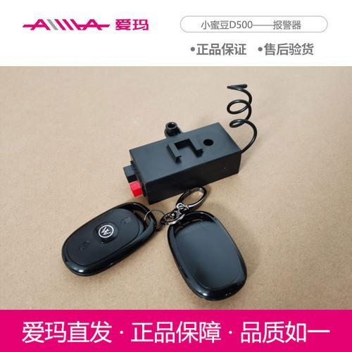 爱玛电动车报警器小蜜豆d500酷焰原厂正品艾玛原装