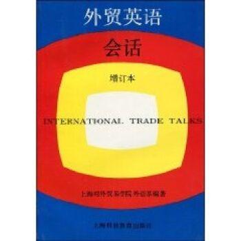 外贸英语会话 上海对外贸易学院外语系 9787542801401