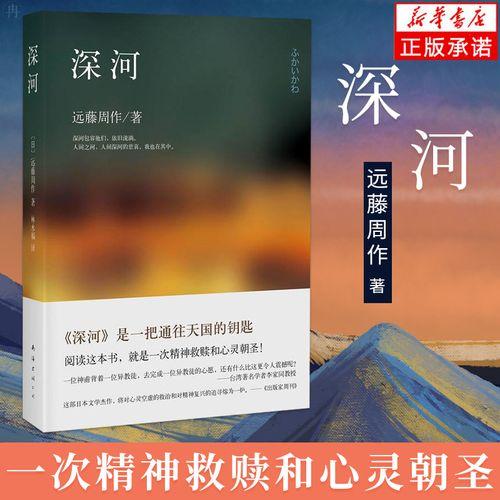 林水福 社会 日本文学 一把通往天国的钥匙 一次精神救赎和心灵朝圣现