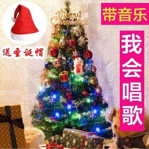 圣诞树1.5米 60厘米1.2米1.8米圣诞树套餐圣诞节装饰