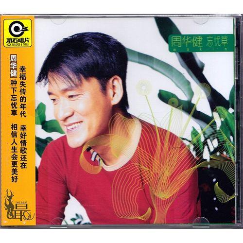 周华健 忘忧草 cd