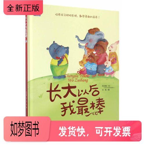 正版新书】长大以后我zui棒 精装硬壳硬皮绘本 培养孩子积极乐观勇敢